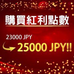 購買紅利點數 (23000日圓 → 25000日圓)